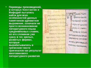Переводы произведений, в которых Константин и Мефодий пытались найти для всех