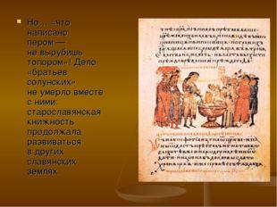 Но… «что написано пером— невырубишь топором»! Дело «братьев солунских» неу