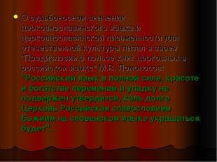 . О судьбоносном значении церковнославянского языка и церковнославянской пись