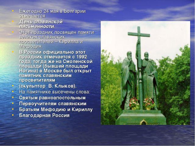 . Ежегодно 24 мая в Болгарии отмечается День славянской письменности. Этот пр...