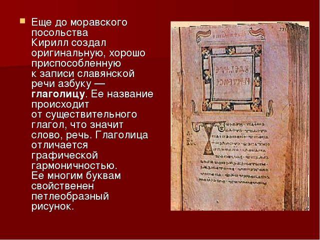 Еще доморавского посольства Кириллсоздал оригинальную, хорошо приспособленн...