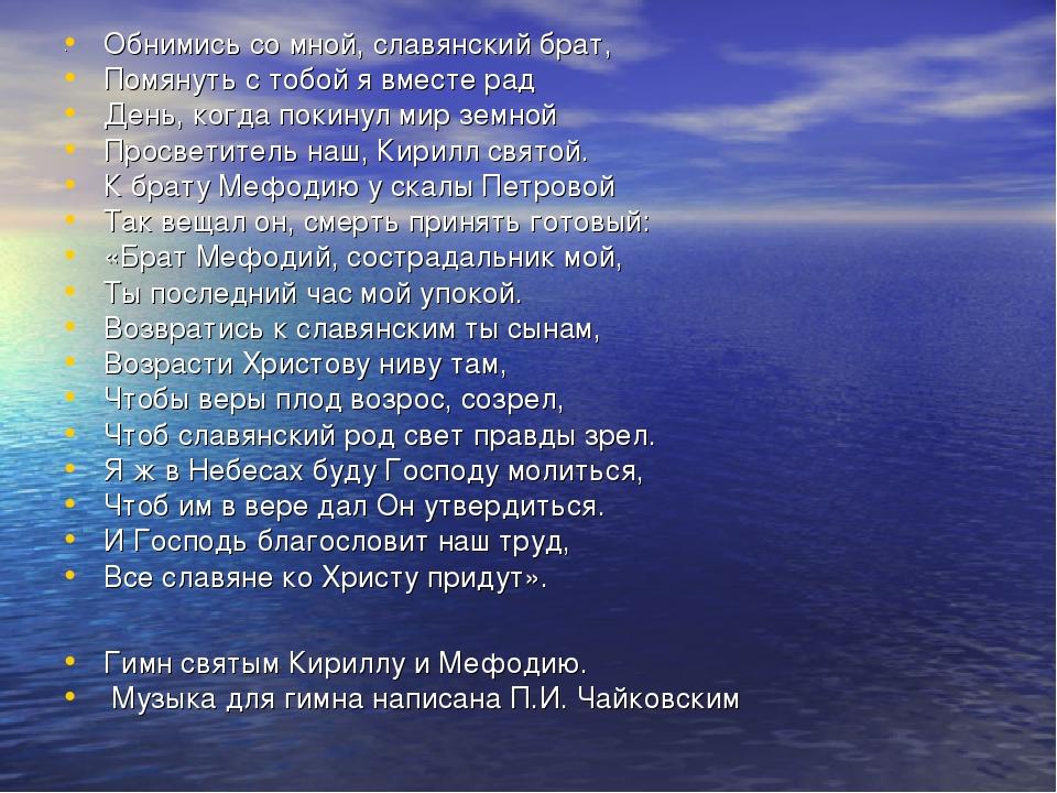. Обнимись со мной, славянский брат, Помянуть с тобой я вместе рад День, когд...