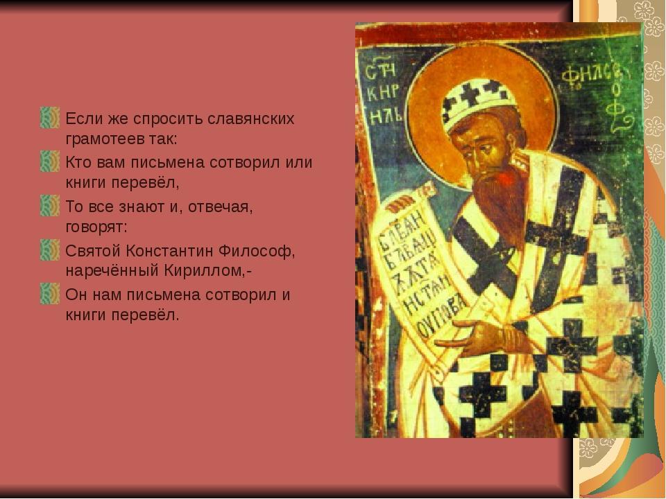. Если же спросить славянских грамотеев так: Кто вам письмена сотворил или кн...