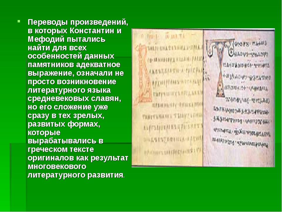 Переводы произведений, в которых Константин и Мефодий пытались найти для всех...