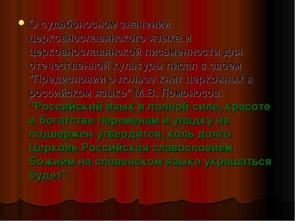 . О судьбоносном значении церковнославянского языка и церковнославянской пись...