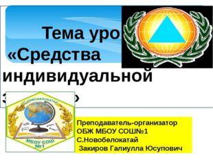 Тема урока «Средства индивидуальной защиты» Преподаватель-организатор ОБЖ МБ