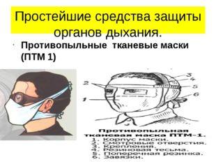 Простейшие средства защиты органов дыхания. Противопыльные тканевые маски (ПТ