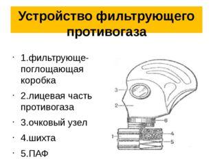 Устройство фильтрующего противогаза 1.фильтрующе-поглощающая коробка 2.лицева