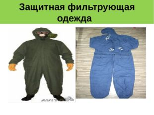 Защитная фильтрующая одежда