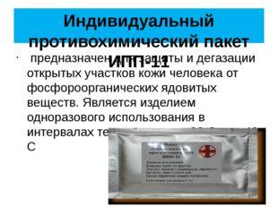 Индивидуальный противохимический пакет ИПП-11 предназначен для защиты и дега