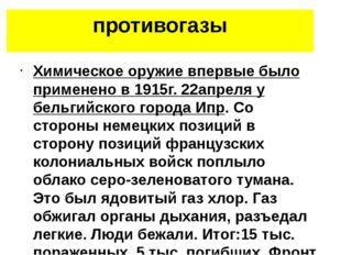 противогазы Химическое оружие впервые было применено в 1915г. 22апреля у бель