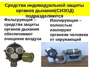 Средства индивидуальной защиты органов дыхания(СИЗОД) подразделяются Фильтрую