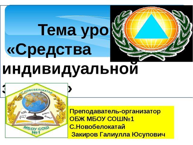 Тема урока «Средства индивидуальной защиты» Преподаватель-организатор ОБЖ МБ...