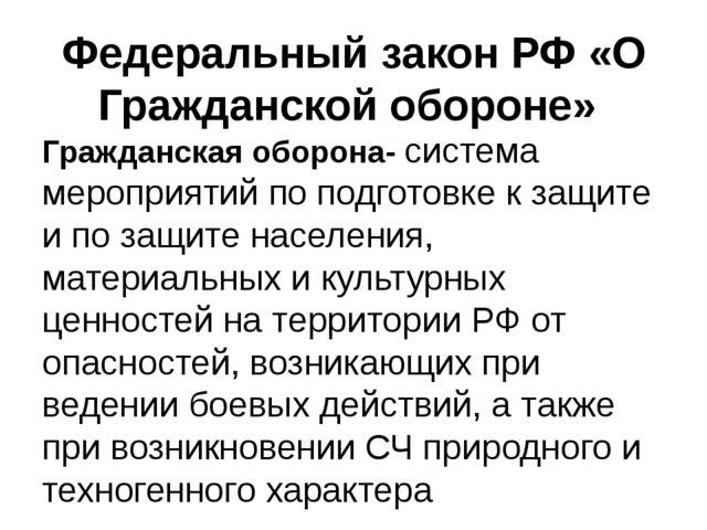 Федеральный закон РФ «О Гражданской обороне» Гражданская оборона- система мер...