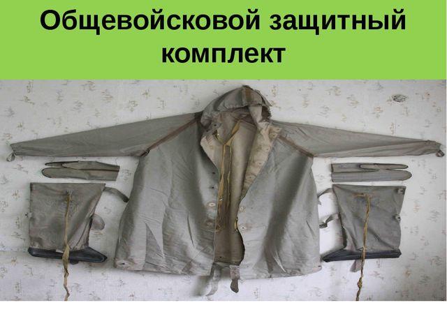 Общевойсковой защитный комплект