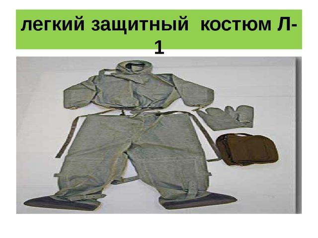 легкий защитный костюм Л-1