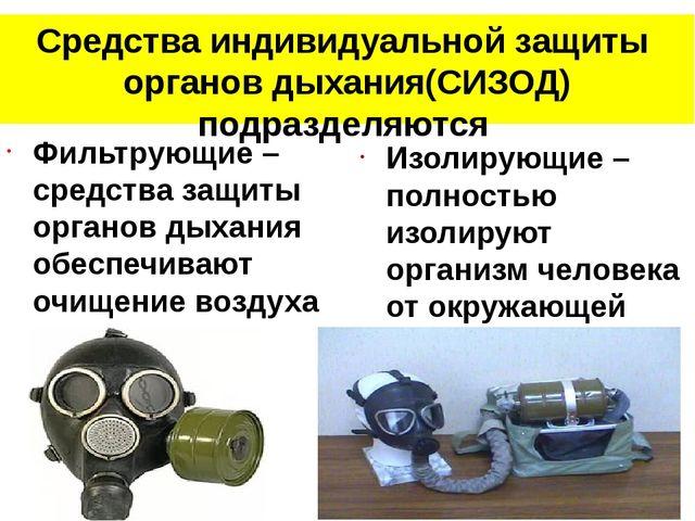 Средства индивидуальной защиты органов дыхания(СИЗОД) подразделяются Фильтрую...