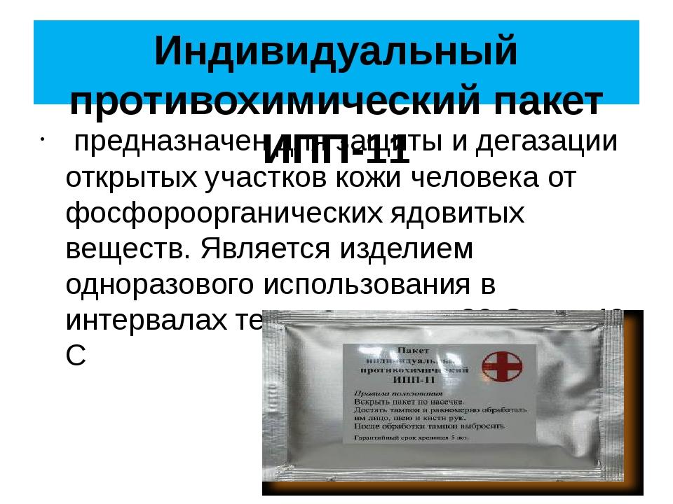Индивидуальный противохимический пакет ИПП-11 предназначен для защиты и дега...