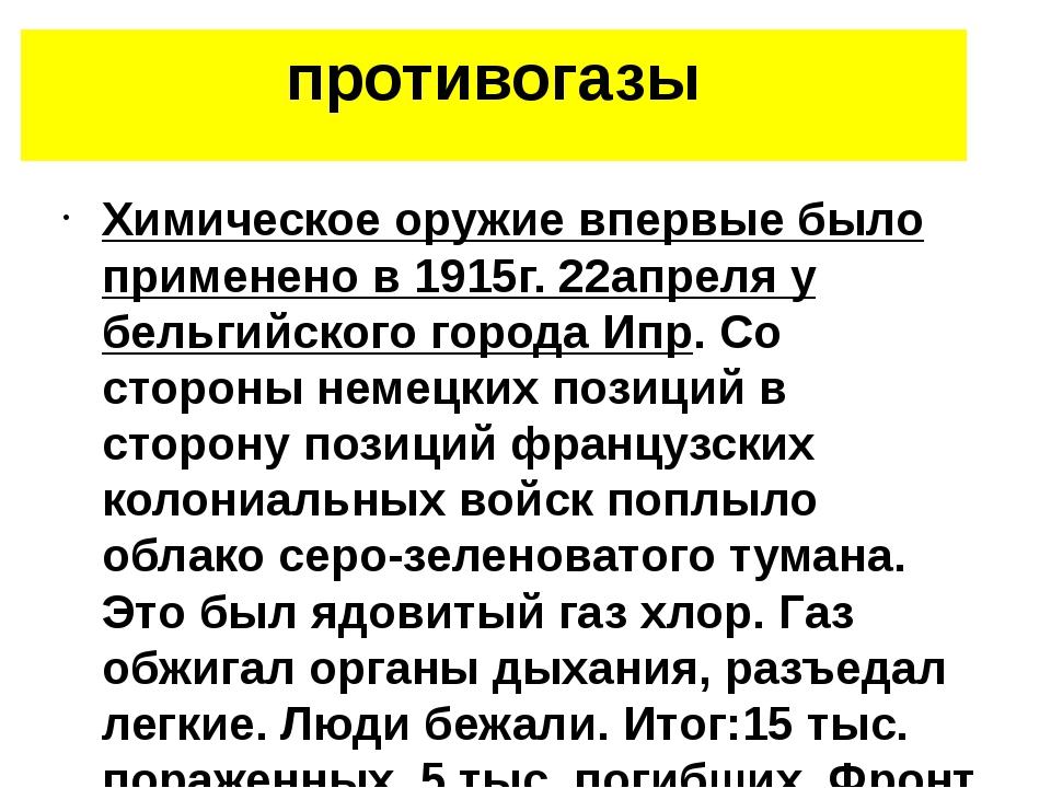 противогазы Химическое оружие впервые было применено в 1915г. 22апреля у бель...