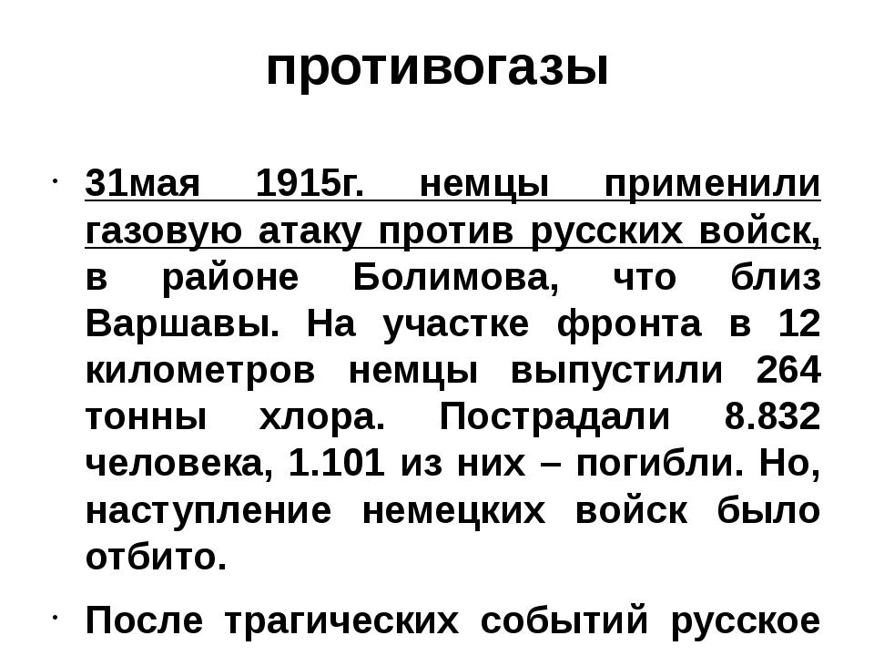противогазы 31мая 1915г. немцы применили газовую атаку против русских войск,...