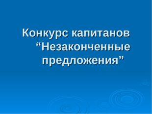 """Конкурс капитанов """"Незаконченные предложения"""""""