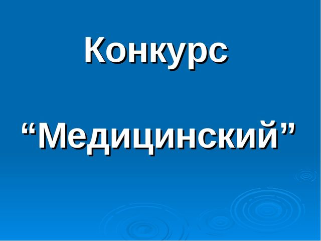 "Конкурс ""Медицинский"""