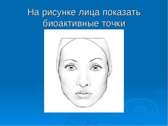 На рисунке лица показать биоактивные точки