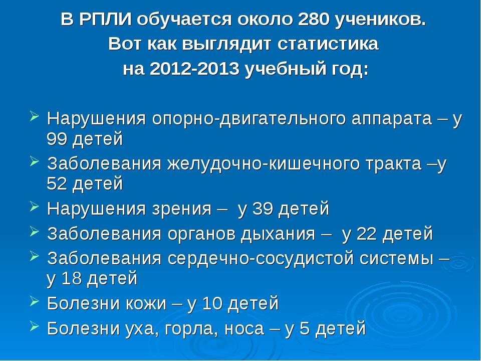 В РПЛИ обучается около 280 учеников. Вот как выглядит статистика на 2012-2013...