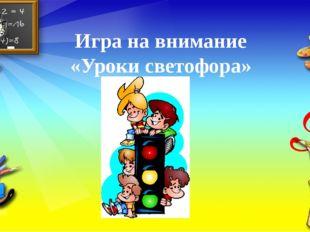 Игра на внимание «Уроки светофора»