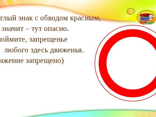 Круглый знак с обводом красным, Это значит – тут опасно. И, поймите, запрещен...
