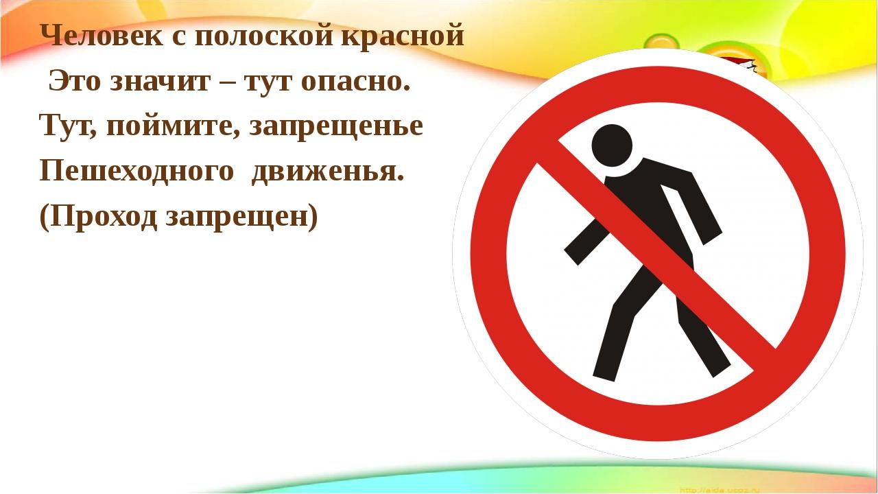 Человек с полоской красной Это значит – тут опасно. Тут, поймите, запрещенье...