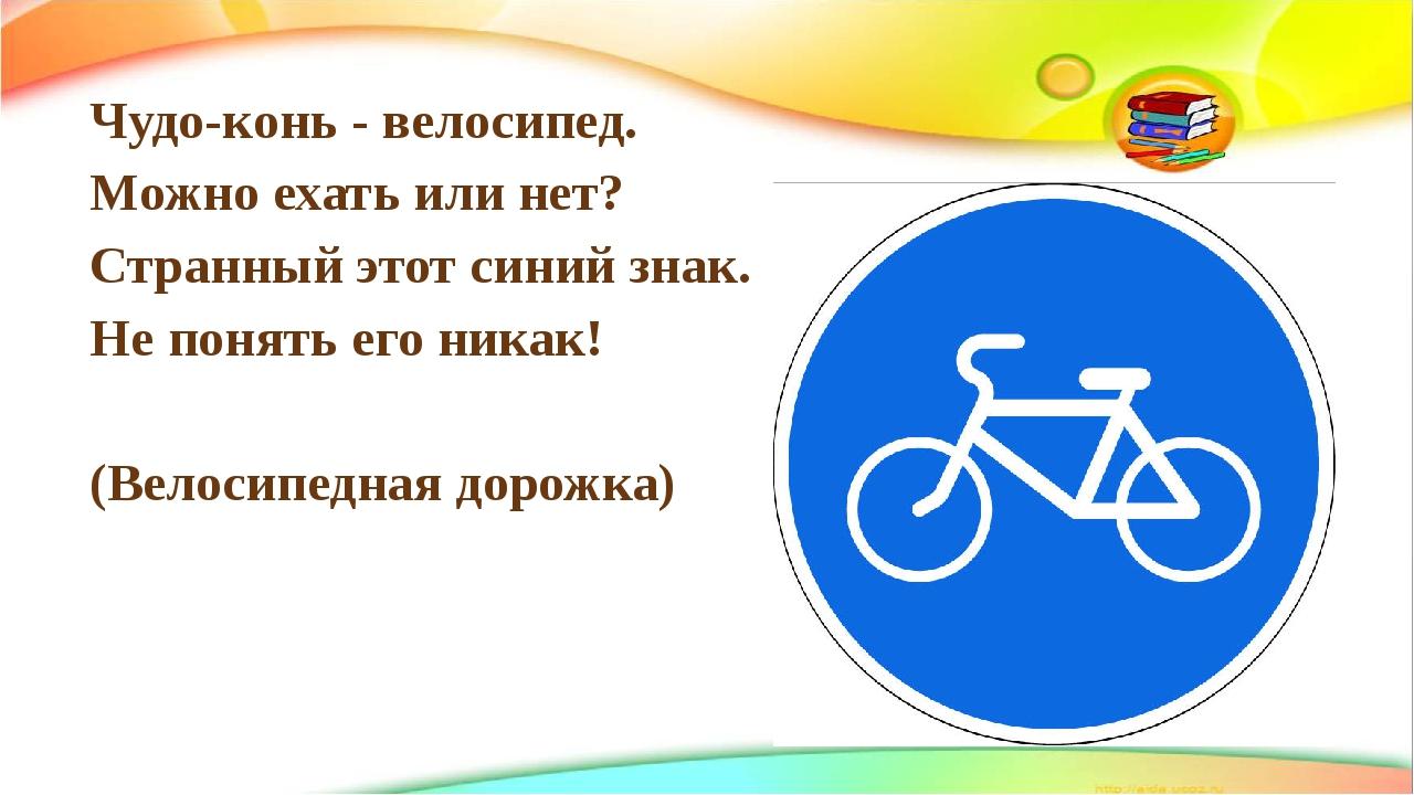 Чудо-конь - велосипед. Можно ехать или нет? Странный этот синий знак. Не поня...