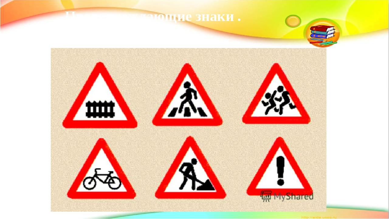 Предупреждающие знаки .