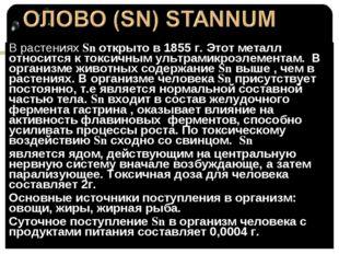 В растениях Sn открыто в 1855 г. Этот металл относится к токсичным ультрамикр