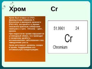 Хром Сr