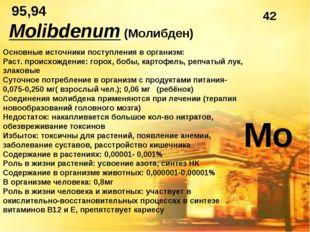 95,94 Molibdenum (Молибден) Основные источники поступления в организм: Раст.
