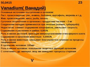 50,9415 23 Vanadium( Ванадий) Основные источники поступления в организм: Раст