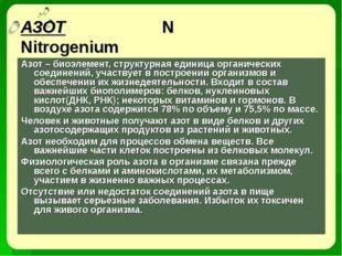 АЗОТ N Nitrogenium Азот – биоэлемент, структурная единица органических соедин