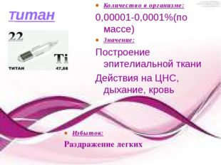 Титан Количество в организме: 0,00001-0,0001%(по массе) Значение: Построение