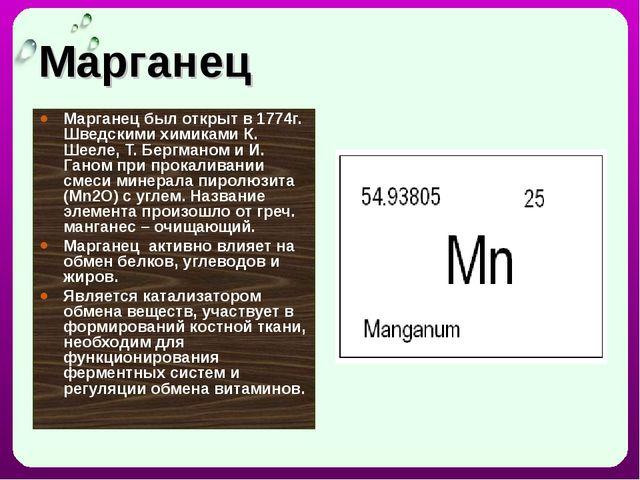 Марганец Марганец был открыт в 1774г. Шведскими химиками К. Шееле, Т. Бергман...