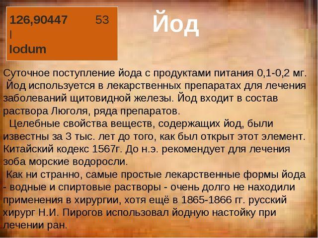 126,90447 53 I Iodum Йод Суточное поступление йода с продуктами питания 0,1-0...