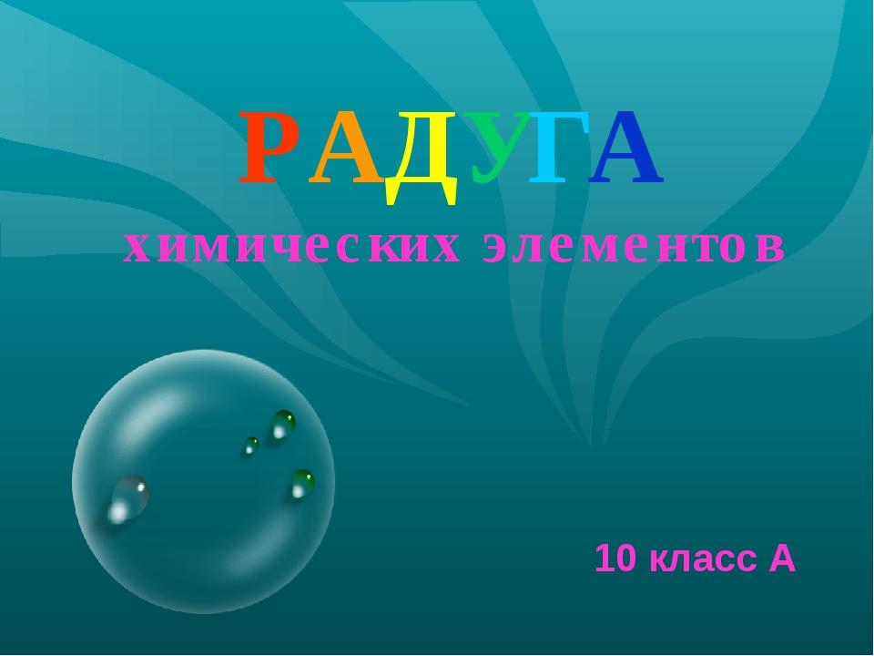 РАДУГА химических элементов 10 класс А