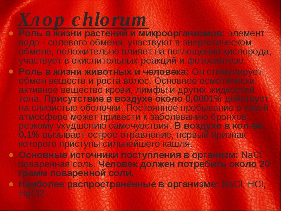 Хлор chlorum Роль в жизни растений и микроорганизмов: элемент водо - солевого...