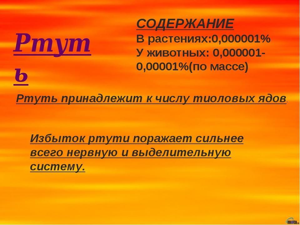 СОДЕРЖАНИЕ В растениях:0,000001% У животных: 0,000001-0,00001%(по массе) Ртут...