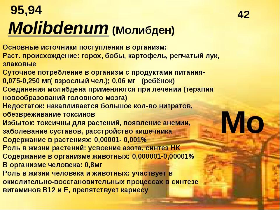 95,94 Molibdenum (Молибден) Основные источники поступления в организм: Раст....