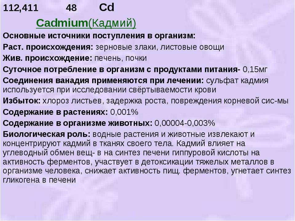 112,411 48 Cd Cadmium(Кадмий) Основные источники поступления в организм: Раст...