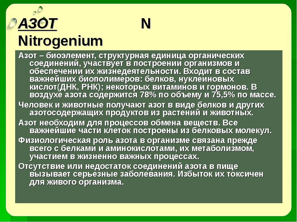 АЗОТ N Nitrogenium Азот – биоэлемент, структурная единица органических соедин...
