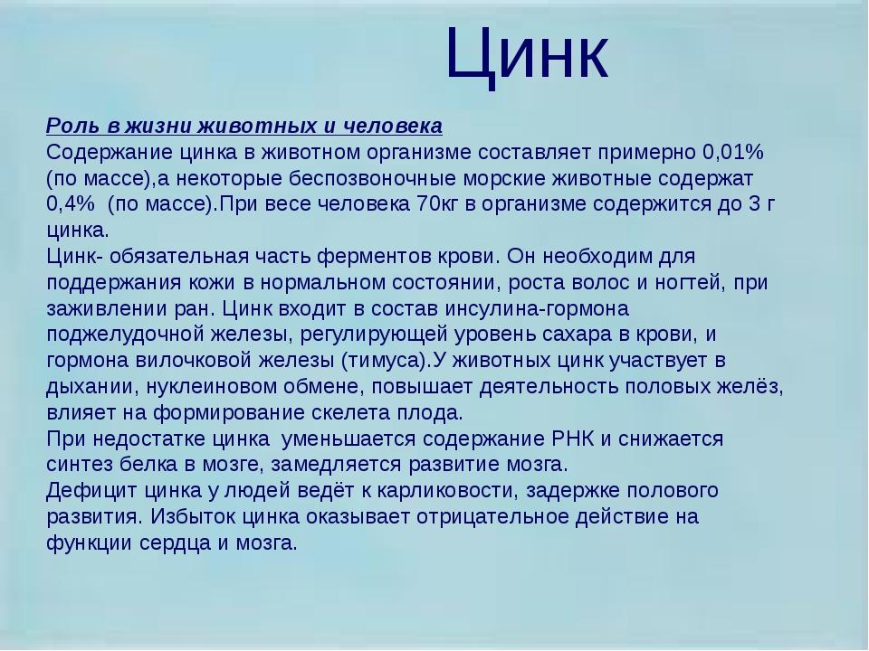 Цинк Роль в жизни животных и человека Содержание цинка в животном организме с...