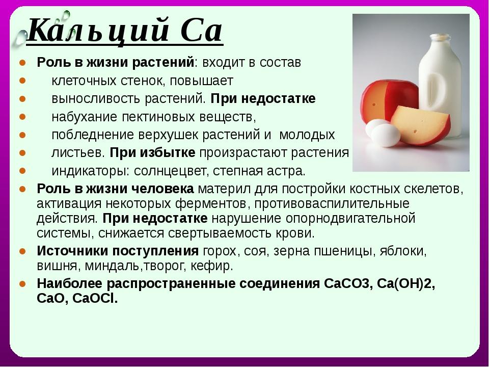 Кальций Ca Pоль в жизни растений: входит в состав клеточных стенок, повышает...