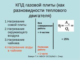 КПД газовой плиты (как разновидности теплового двигателя) 1.Нагревание сомой